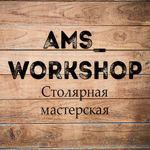 ams-workshop