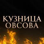 kuznitsa-ovsova