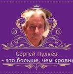 pulyaev