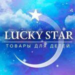 Lucky Star - Ярмарка Мастеров - ручная работа, handmade