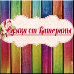 Сумки от Катерины - Ярмарка Мастеров - ручная работа, handmade