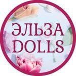 Эльза-Dolls