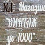vintage1000