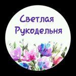 Светлая Рукодельня - Ярмарка Мастеров - ручная работа, handmade