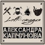 Студия Александра Капчунова - Ярмарка Мастеров - ручная работа, handmade