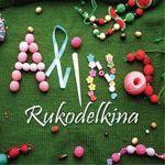 Alina Rukodelkina - Ярмарка Мастеров - ручная работа, handmade