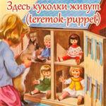 teremok-puppet