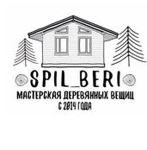 spil-beri