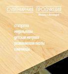Михаил Леонидов Wood buk - Ярмарка Мастеров - ручная работа, handmade