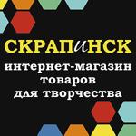 Скрапинск (Ксения, Наталья) - Ярмарка Мастеров - ручная работа, handmade