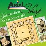Arialshopru - Ярмарка Мастеров - ручная работа, handmade
