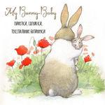 My Bunny-Baby - Ярмарка Мастеров - ручная работа, handmade
