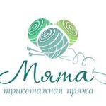 Трикотажная пряжа МЯТА - Ярмарка Мастеров - ручная работа, handmade