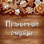 Pryanichnoe schaste - Livemaster - handmade