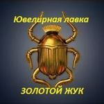 golden-beetle