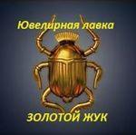 golden-beetle