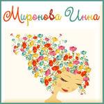 Миронова Инна (разноцветье) - Ярмарка Мастеров - ручная работа, handmade