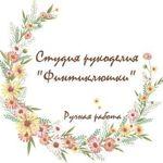 fintiklyushki