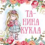 Та-нина кукла - Ярмарка Мастеров - ручная работа, handmade