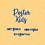 poster-kids