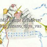 irinka