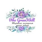 VikaGreenKhill - Ярмарка Мастеров - ручная работа, handmade
