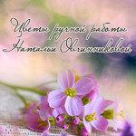 nataliovflowers