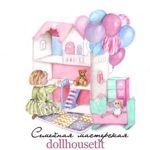 dollhousetlt