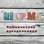 ШирМа - Ярмарка Мастеров - ручная работа, handmade