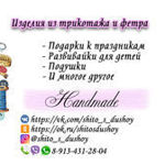 Алена Александровна (shito-s-dushoy) - Ярмарка Мастеров - ручная работа, handmade