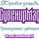 сувенирМаг74 - Ярмарка Мастеров - ручная работа, handmade