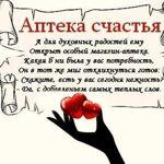 apteka-schastya