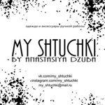 my-shtuchki