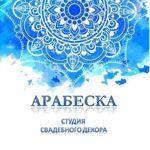 svadebnye-aksessuary-arabeska