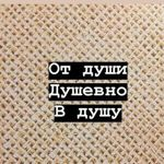 От Души Душевно в Душу - Ярмарка Мастеров - ручная работа, handmade