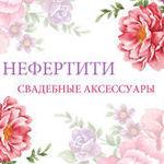 nefertiti-shop