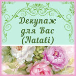 Декупаж для Вас (Natali ) - Ярмарка Мастеров - ручная работа, handmade