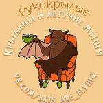 """Анна Ямагучи (""""Bats are flying"""") - Ярмарка Мастеров - ручная работа, handmade"""