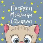 BabyPoster - Ярмарка Мастеров - ручная работа, handmade