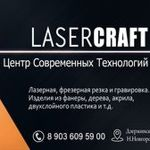 lasercraft-dzr