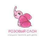 Розовый слон - Ярмарка Мастеров - ручная работа, handmade