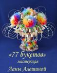 77buketov