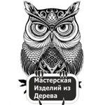 masterskaya-izdelij-iz-dereva-1