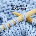 Волшебные петельки - Ярмарка Мастеров - ручная работа, handmade