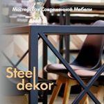 steel-dekor