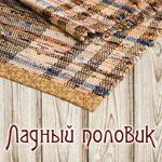 Ладный половик (ladpolovik) - Ярмарка Мастеров - ручная работа, handmade