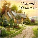 domiknatali1454