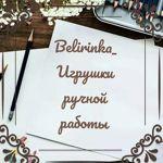 belirinka