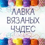 Лавка вязанных чудес (lavkachudes501) - Ярмарка Мастеров - ручная работа, handmade