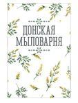 donskaya-mylovarnya